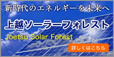 上越ソーラーフォレスト