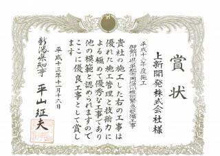 平成12年度 新潟県優良工事表彰