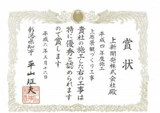 平成4年度 新潟県優良工事表彰