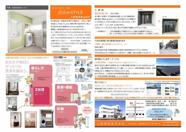 ECO☆STYLE NO,2